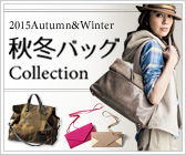 2015 Autumn&Winter秋冬バッグCollection