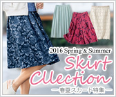 2016 Spring&Summer Skirt Collection